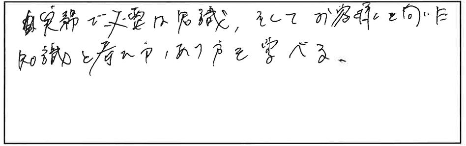吉澤塾 半年コースの参加者の声画像308