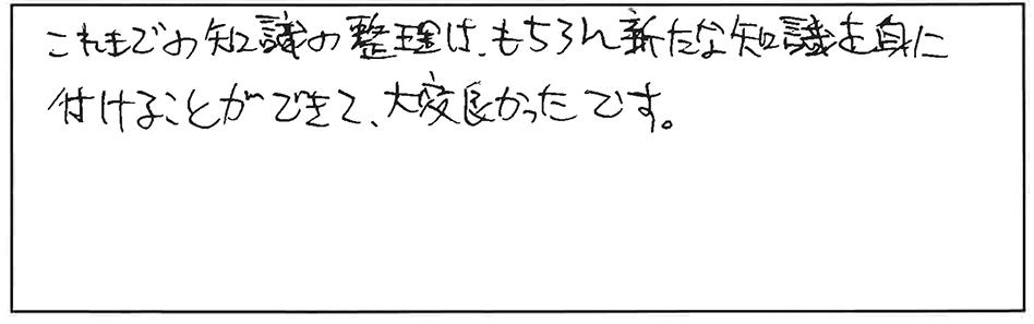 吉澤塾 半年コースの参加者の声画像307