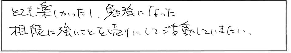 吉澤塾 半年コースの参加者の声画像306