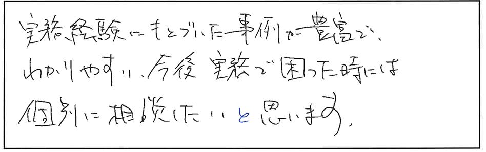 吉澤塾 半年コースの参加者の声画像305