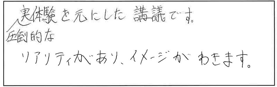 吉澤塾 半年コースの参加者の声画像304
