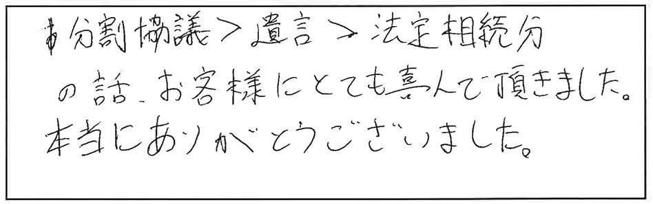 吉澤塾 半年コースの参加者の声画像303