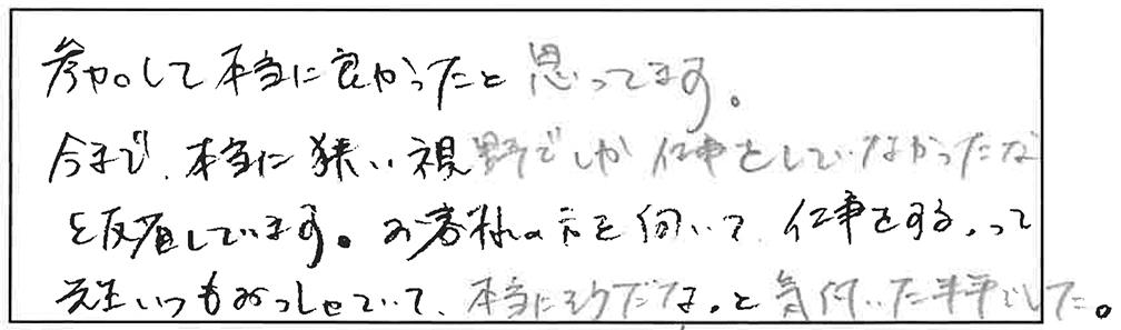 吉澤塾 半年コースの参加者の声画像301