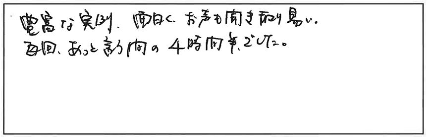 吉澤塾 半年コースの参加者の声画像325
