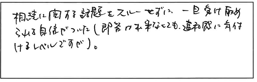 吉澤塾 半年コースの参加者の声画像324