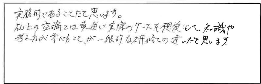 吉澤塾 半年コースの参加者の声画像323