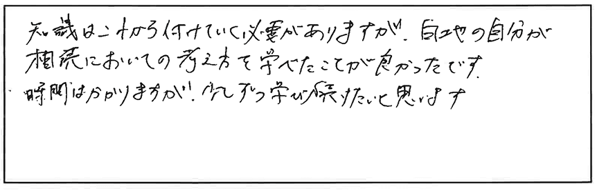 吉澤塾 半年コースの参加者の声画像322