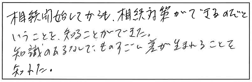 吉澤塾 半年コースの参加者の声画像320