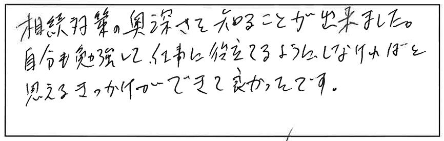吉澤塾 半年コースの参加者の声画像319