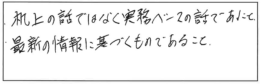 吉澤塾 半年コースの参加者の声画像318