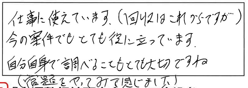 吉澤塾 半年コースの参加者の声画像317