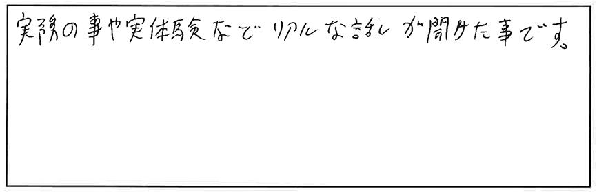 吉澤塾 半年コースの参加者の声画像316