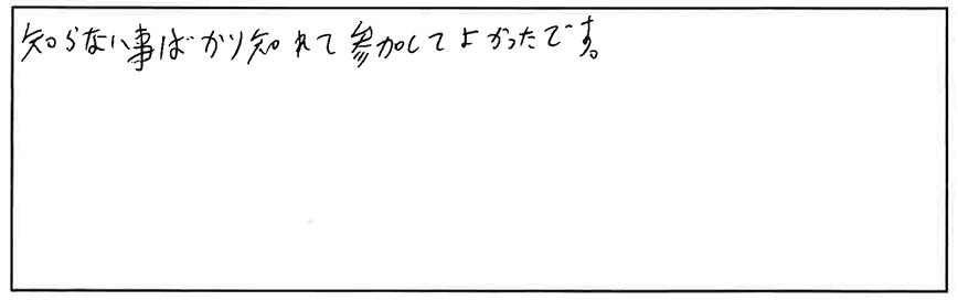 吉澤塾 半年コースの参加者の声画像315